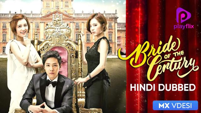 Bride of the Century Hindi Dubbed